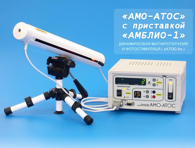 """Аппарат """"АМО-АТОС"""" с приставкой """"АМБЛИО-1"""" для динамической магнитотерапии и фотостимуляции (""""АТОС-А"""")"""