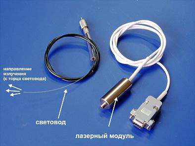 """Дополнительный лазерный модуль и световод к аппарату """"ЛАСТ-01"""" для лечения дакриоциститов."""