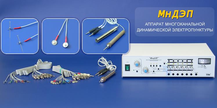 """""""МнДЭП"""" - аппарат многоканальной динамической электропунктуры"""